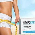 Нейросистема 7 для похудения