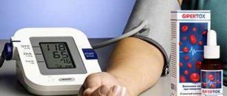 Препарат Гипертокс от давления
